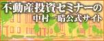 不動産投資セミナーの中村一晴公式サイト
