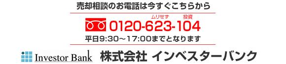 売却相談のお電話は今すぐこちらから/0120-623-104/平日9:30〜17:00までとなります/株式会社インベスターバンク